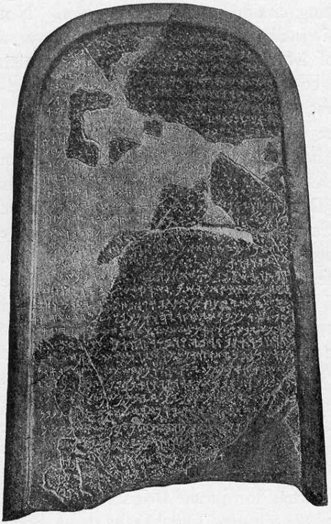 L'epoca dei regni di Israele e di Giuda - 2a parte